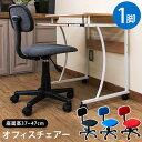 パソコンチェア オフィスチェアー デスクチェア 椅子 イス ...
