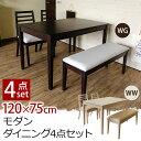 ダイニングテーブルセット ベンチ 4点セット 120幅 ( ダイニング...