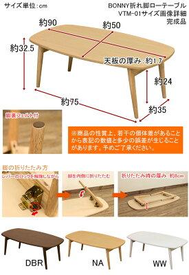 テーブル 折りたたみ ローテーブル おしゃれ 一人暮らし90幅 北欧風 折りたたみテーブル センターテーブル 木製 送料無料 ナチュラル 画像1