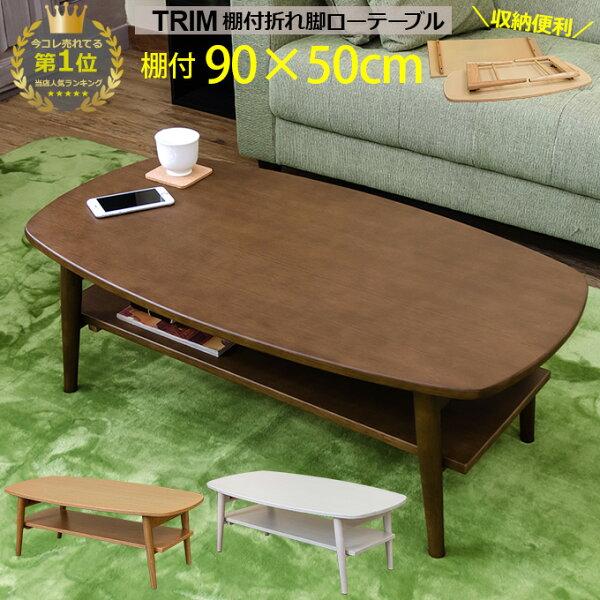 ローテーブル折りたたみテーブル90cm棚付おしゃれひとり暮らし木製オーバル北欧ナチュラル