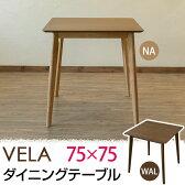 ダイニングテーブル 75 正方形 75×75cm 木製 VELAダイニングテーブル テイスト(北欧 ナチュラル シンプル ミッドセンチュリー モダン 和風モダン) 楽天 通販 送料無料 【安心1年保証】