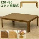 こたつ 家具調 長方形 120×80幅 継脚 座卓 コタツ テーブル ...