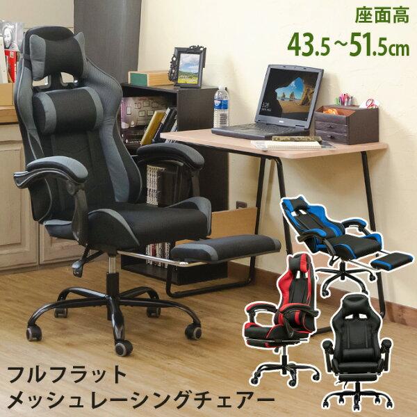 ゲーミングチェア在宅勤務在宅ワーク椅子オフィスチェアリクライニングメッシュ無段階フルフラット高機能ハイバックチェアーおしゃれパソ