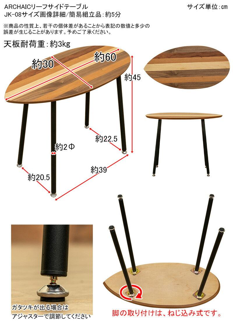 テーブル ミニテーブル 葉っぱ ルーフ型 ARCHAICリーフサイドテーブル ミックスウッド ローテーブル 幅60cm ナイトテーブル ベッド ソファーサイド 木製 送料無料 楽天 北欧 ナチュラル シンプル 単品 ウォールナット