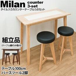 【送料無料】Milanタイル入りカウンター3点セット