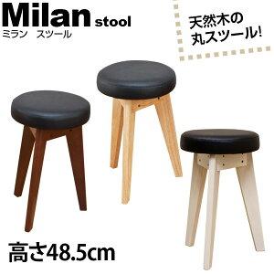 送料0円★北欧風Milan天然木バースツール