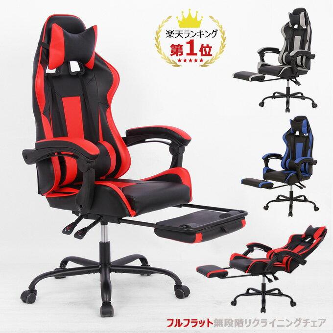 e-家具【無段階リクライニング機能付きの椅子】