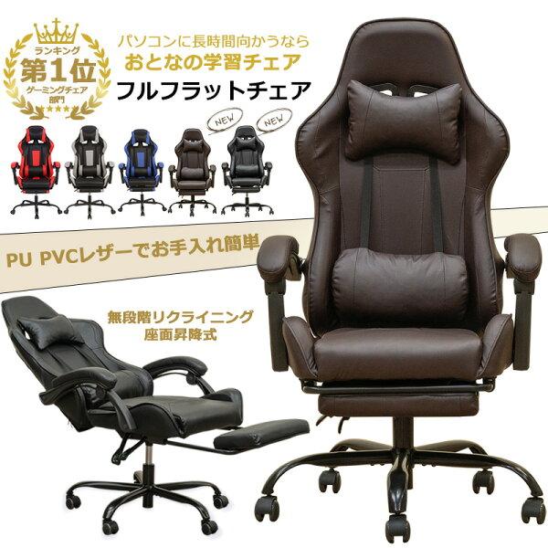 ゲーミングチェア在宅勤務在宅椅子リクライニングオフィスチェア無段階フルフラットおしゃれパソコンチェアハイバックフルフラットデスク