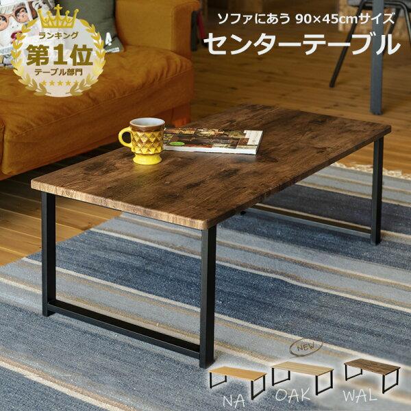 テーブルローテーブル90おしゃれセンターテーブル長方形座卓スチール塩系ブルックリンスタイルレトロ北欧1人暮らし