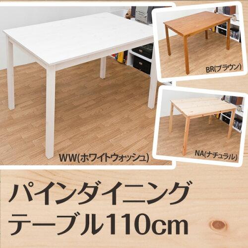 ダイニングテーブル 110 長方形 110×73cm 2〜3人用 ナチュラルパイン材 木製 北欧テイストナチュ...