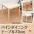 ダイニングテーブル ナチュラルパイン材使用 木製 正方...