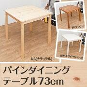 ダイニング テーブル ナチュラル テイスト カントリー シンプル