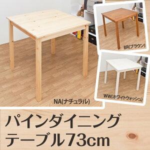 アウトレット ダイニング テーブル ナチュラル ミッドセンチュリー シンプル