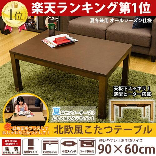 こたつ テーブル こたつ 長方形 90 オールシーズン使えるこたつ おしゃれ 継ぎ脚式 薄型ヒーター ...