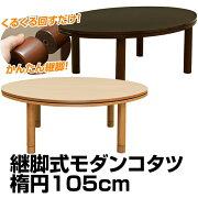 ちゃぶ台 ミッドセンチュリー ナチュラル シンプル テーブル おしゃれ