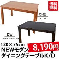 数量限定でお安く!【送料無料】モダンダイニングテーブル120cm幅