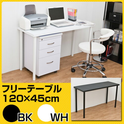 フリー テーブル 120×45cmスリム幅(2色) 送料無料  北欧 ナチュラル シンプル PCデスク パ...