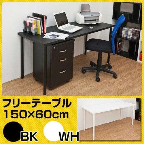 フリー テーブル 150×60cmノーマル幅(2色) 送料無料  北欧 ナチュラル シンプル PCデスク ...