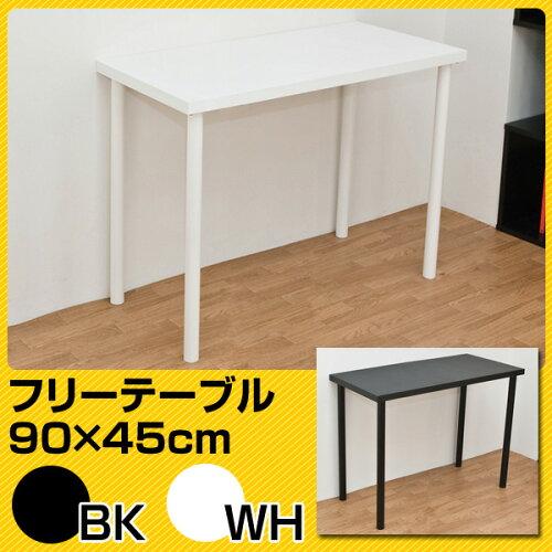フリー テーブル 90×45cmスリム幅(2色) 送料無料  北欧 ナチュラル シンプル PCデスク パソ...