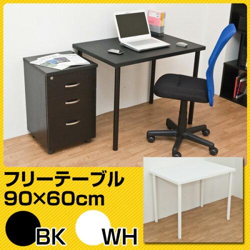 フリー テーブル 90×60cmノーマル幅(2色) 送料無料  北欧 ナチュラル シンプル PCデスク パ...