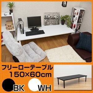 フリーローテーブル150×60cmノーマル幅(2色)送料無料e-家具10P15Mar11【smtb-TD】【saitama】【YDKG-td】
