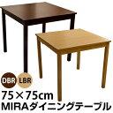 ダイニングテーブル 75 正方形 75×75cm 1〜2人用 木製 北...