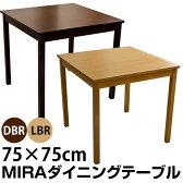 ダイニングテーブル 75 正方形 75×75cm 1〜2人用 木製 テイスト(北欧 ナチュラル シンプル ミッドセンチュリー モダン 和風モダン) 楽天 通販 送料無料 【安心1年保証】