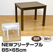 ダイニング テーブル テイスト ナチュラル シンプル ミッドセンチュリー