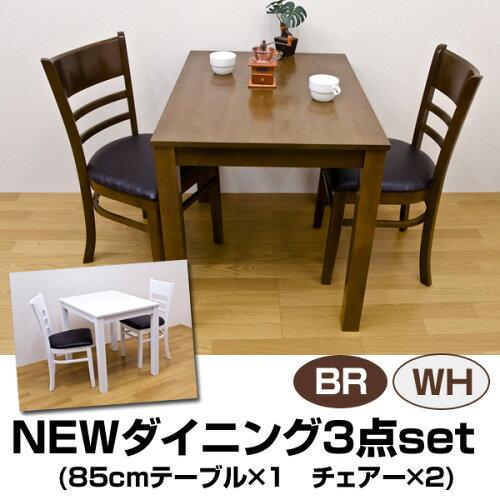 ダイニングテーブルセット 3点セット 85幅 ( ダイニングテーブル ダイニングチェア2脚 座面PVC )...