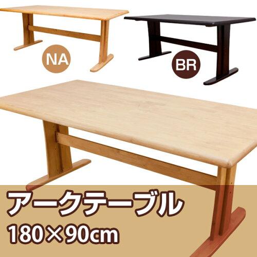 ダイニングテーブル 180 長方形 180×90cm 4〜6人用 木...