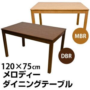 ダイニング テーブル ミッドセンチュリー ナチュラル シンプル