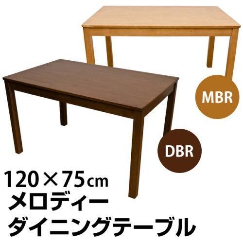 ダイニングテーブル 120 長方形 120×75cm 2〜4人用 木...
