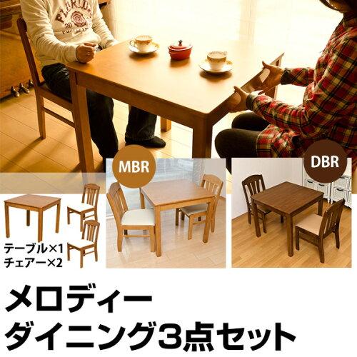 ダイニングテーブルセット 3点セット 75幅 ( ダイニン...