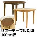 サニーテーブル100cm円形