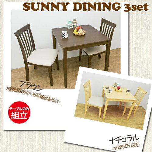 ダイニングテーブルセット 3点セット 75幅 ( ダイニングテーブル ダイニングチェア2脚 座面PVC )...