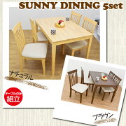 ダイニング テーブルセット テーブル テイストモダン シンプル シリーズ