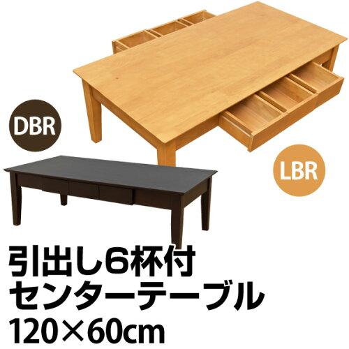センターテーブル 引き出し付き 6杯 120cm幅 ローテーブル ちゃぶ台 送料無料  通...