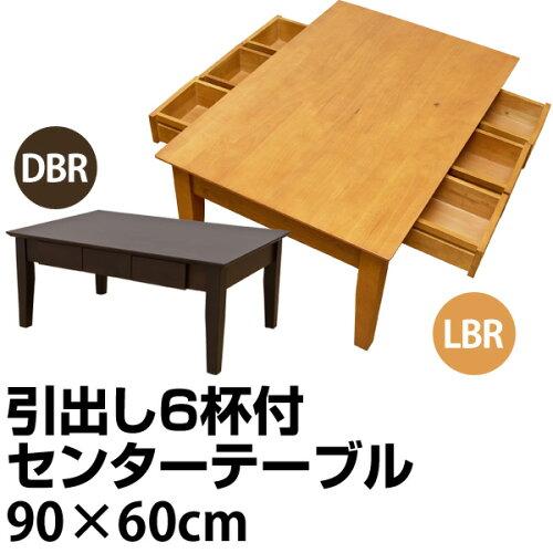 センターテーブル 引き出し付き 6杯 90cm幅 ローテーブル 送料無料  SSspecial03mar13...