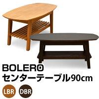 テーブルBOLEROセンターテーブル90cm天然木(2色)送料無料e-家具10P15Mar11【smtb-TD】【saitama】【YDKG-td】