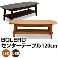 テーブルBOLEROセンターテーブル120cm天然木(2色)送料無料e-家具10P15Mar11【smtb-TD】【saitama】【YDKG-td】
