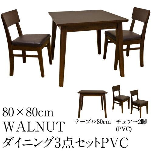 ダイニングテーブルセット 3点セット 80幅 ( ダイニン...