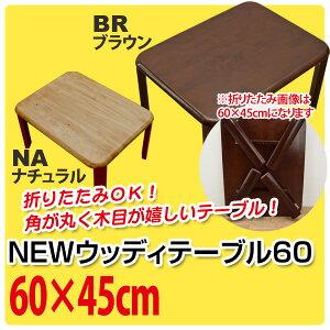 折りたたみ テーブル ちゃぶ台 ミッドセンチュリー ナチュラル シンプル