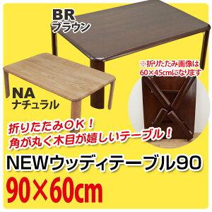 折りたたみ テーブル ミッドセンチュリー ナチュラル シンプル