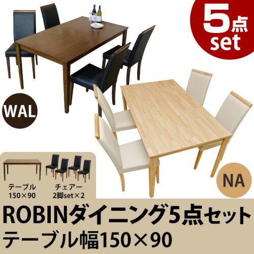 ダイニングテーブルセット 5点セット 150幅 ( ダイニングテーブル ダイニングチェア4脚 座面PVC ...