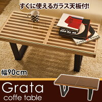 送料無料!Grataコーヒーテーブルガラス天板付