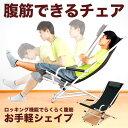 ロッキングチェア 腹筋もできる 腹筋 ロッキングチェアー 椅子 イス ...