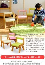 ネイキッズPVCチェアー木製イスいす豆椅子豆イスナチュラルベビーチェアベビーチェアーダイニングチェアー子供椅子グローアップチェア
