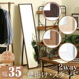 全身鏡 姿見 幅35cm 壁掛けミラー 飛散防止 鏡 ミラー スタンドミラー 全身ミラー 姿見鏡 壁掛け対応 幅広 木目調 北欧 ナチュラル 人気