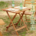 ガーデンテーブル 2人用ダイニングテーブル 木製 ガーデン テーブル ...