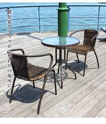 ラタン調ガーデンファニチャー3点セットバルコニーをワンランク上のスペースにガラステーブル【送料無料!】